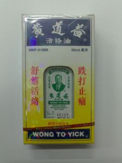 10x Wong to Yick Wood Lock Medicated Balm Pain Relief Oil Muscular Pains Sprains